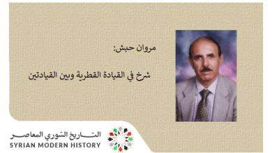 مروان حبش: شرخ في القيادة القطرية وبين القيادتين
