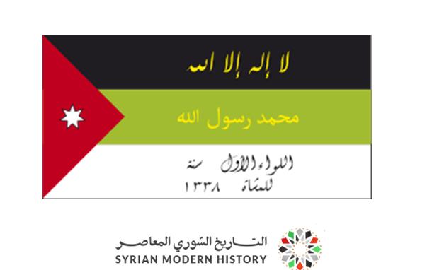 نقل علم معركة ميسلون إلى المتحف الوطني في دمشق عام 1946