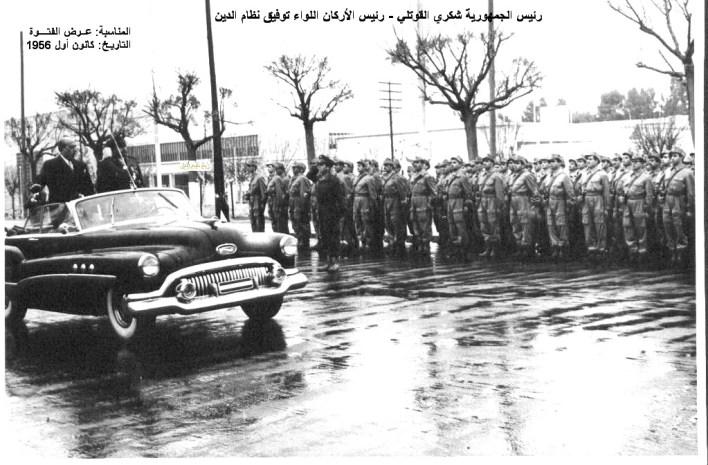شكري القوتلي وتوفيق نظام الدين يستعرضان الفتوة عام 1956 (1)