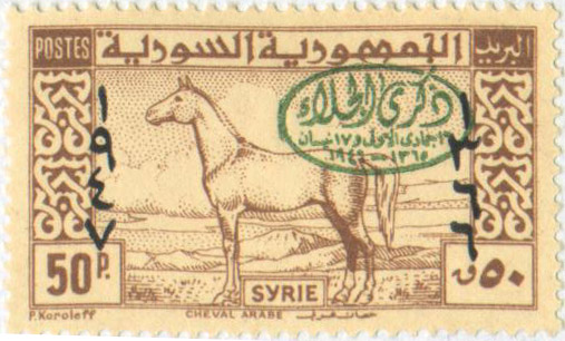 طوابع سورية 1947 - الذكرى الأولى للجلاء