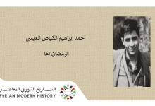 أحمد إبراهيم الكياص العيسى