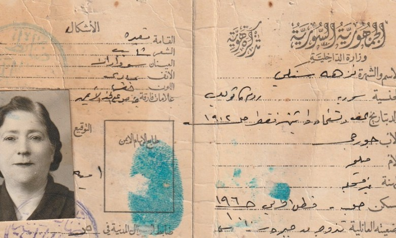 تذكرة هوية لـ نزهه سنكي صادرة عام 1952