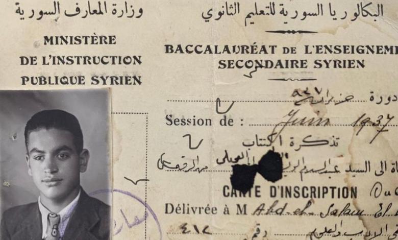 بطاقة امتحان البكالوريا لـ عبد السلام العجيلي عام 1937م