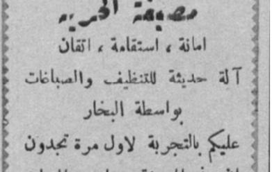 إعلان مصبغة الحرية في اللاذقية عام 1950