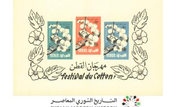 طوابع سورية 1957 - مهرجان القطن في حلب