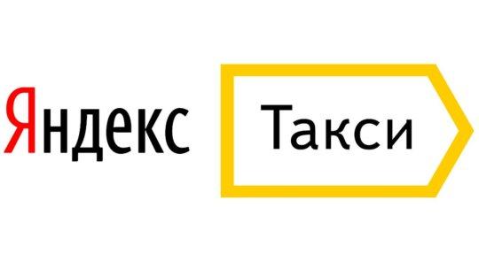 как заказать поездку с Яндекс такси.
