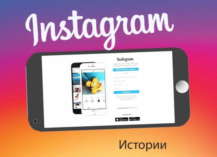 Как разместить красивые истории в Instagram.