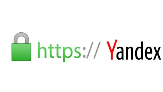как Яндекс предлагает перейти на HTTPS -сайт