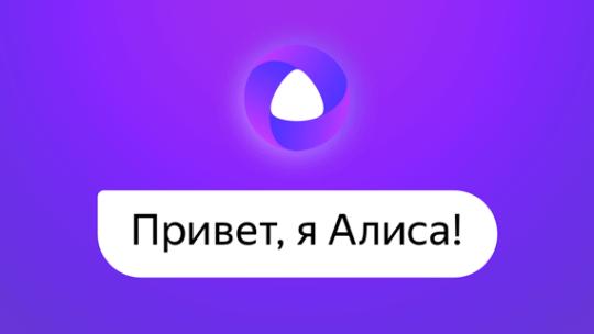 Как пользоваться Алисой B Яндексе