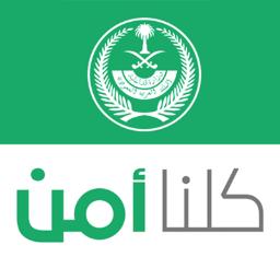 M7le1Eq  - تطبيق كلنا أمن يساعد في القبض على إرهابيين حي الياسمين - تحميل وشرح التطبيق