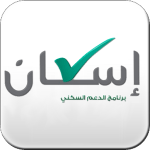 unnamed 2 150x150 - تطبيق إسكان لتوفير المسكن المناسب للأسر السعودية المستحقة من خلال تقديم الدعم السكني الذي يتناسب مع احتياجاتها