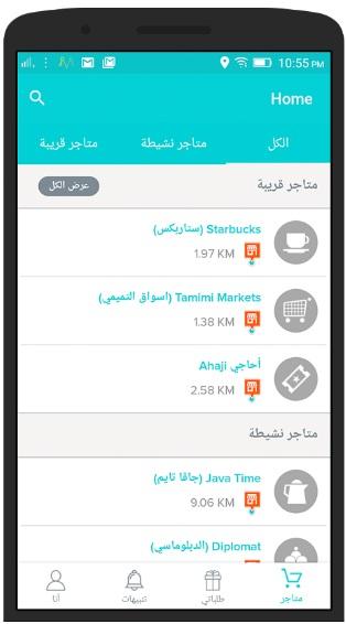 1 9 - تطبيق مرسول يقدم تجربة جديدة في توصيل الطلبات للمنازل بالسعودية