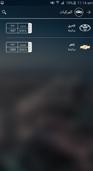 5 4 - تطبيق أبشر مقدم من وزارة الداخلية السعودية لإنجاز الخدمات الإلكترونية