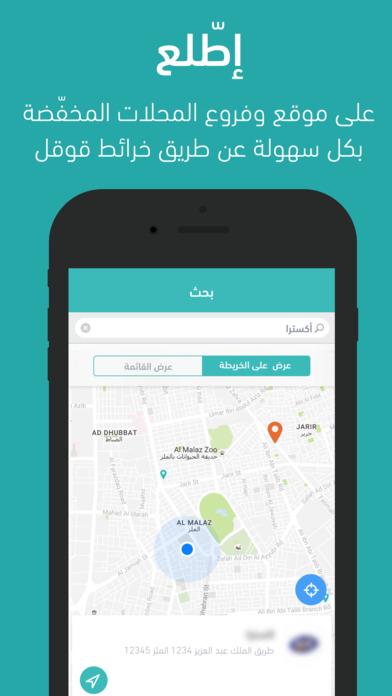 2 - تطبيق تخفيضات لمتابعة كافة تخفيضات المتاجر بالمملكة العربية السعودية