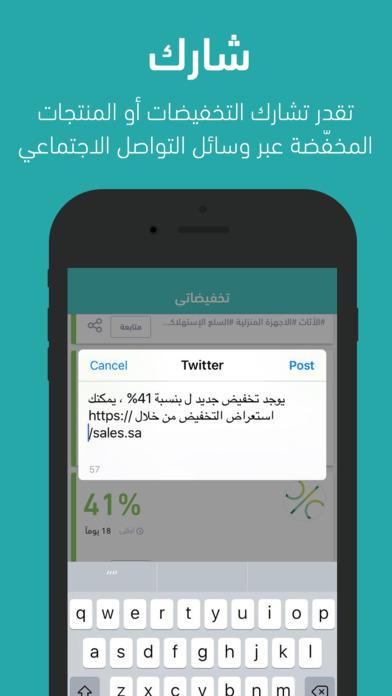 5 - تطبيق تخفيضات لمتابعة كافة تخفيضات المتاجر بالمملكة العربية السعودية