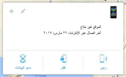 Screen Shot 1438 06 24 at 7.45.09 AM - كيف تعثر على هاتفك المفقود بدون برامج ؟ لأجهزة الايفون و الاندرويد