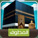 haj 150x150 - تطبيق المطوف لأداء مناسك الحج والعمره