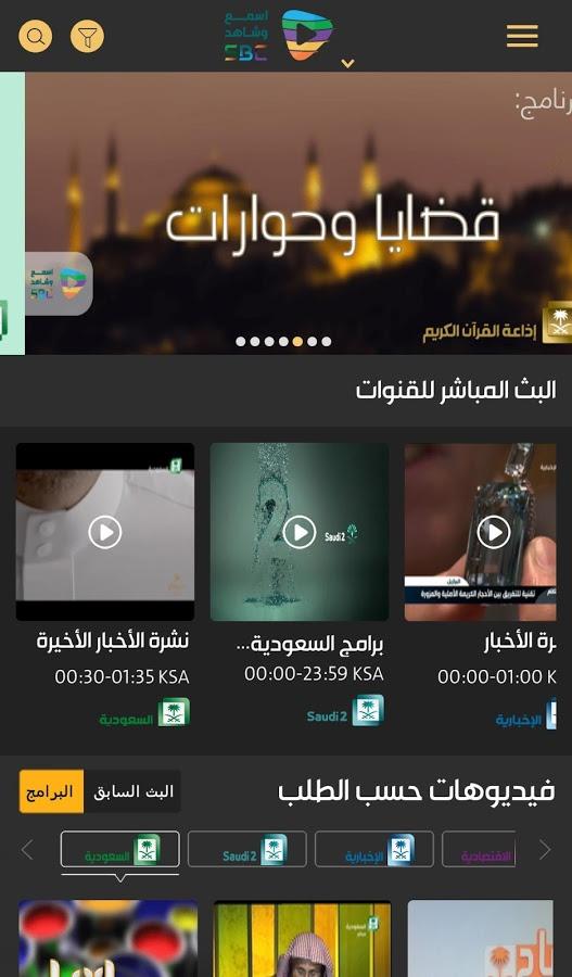 unnamed 2 - تطبيقاسمع وشاهد SBC تطبيق القنوات السعودية لمشاهدة على أجهزة الآندرويد والآيفون