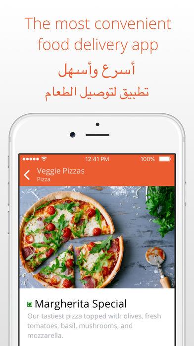 1 - تطبيق hellofood لطلب ألذ الأطعمة عن طريق الإنترنت