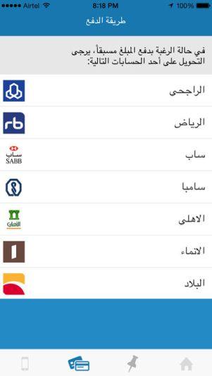 2 4 - حمل تطبيق مواشي أول تطبيق لـ ذبح وتوصيل الاغنام في المملكة العربية السعودية