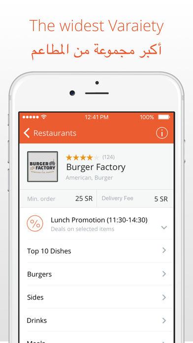 2 - تطبيق hellofood لطلب ألذ الأطعمة عن طريق الإنترنت