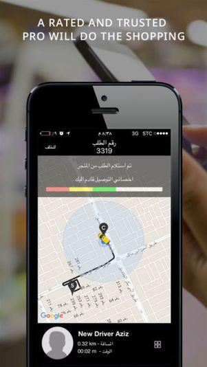 3 1 - تطبيق وصل W99L لتوصيل الطلبات إلى أي مكان بمدينتك في المملكة العربية السعودية