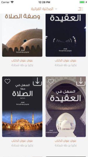 1 5 - تطبيق المكتبة القرآنية يحتوي على مئات الكتب الدينية في العلوم المختلفة مثل التجويد والعقيدة