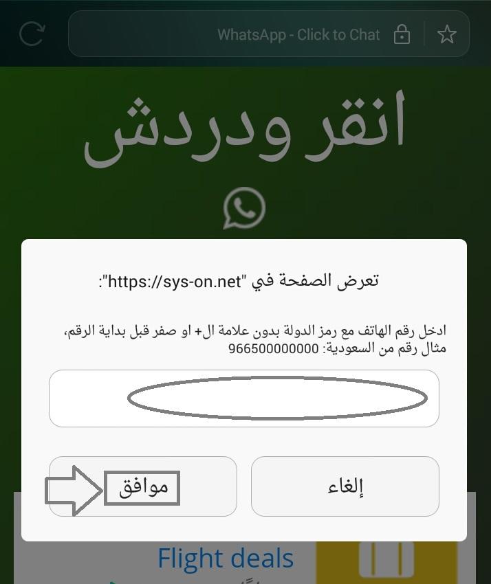 2 11 - ميزة انقر ودردش من الواتس آب لبدء محادثة مع شخص دون حفظ رقم هاتفه