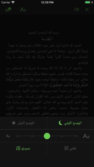 3 5 - تطبيق المكتبة القرآنية يحتوي على مئات الكتب الدينية في العلوم المختلفة مثل التجويد والعقيدة