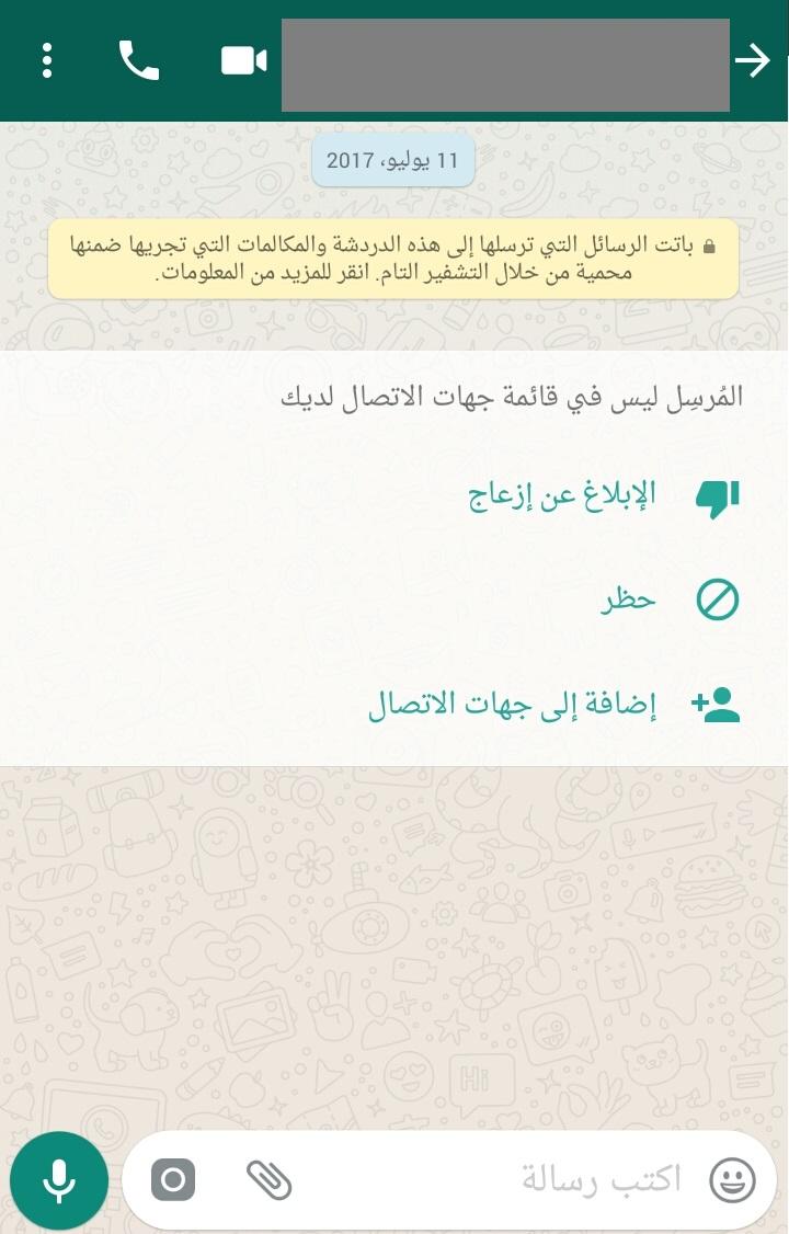 4 11 - ميزة انقر ودردش من الواتس آب لبدء محادثة مع شخص دون حفظ رقم هاتفه