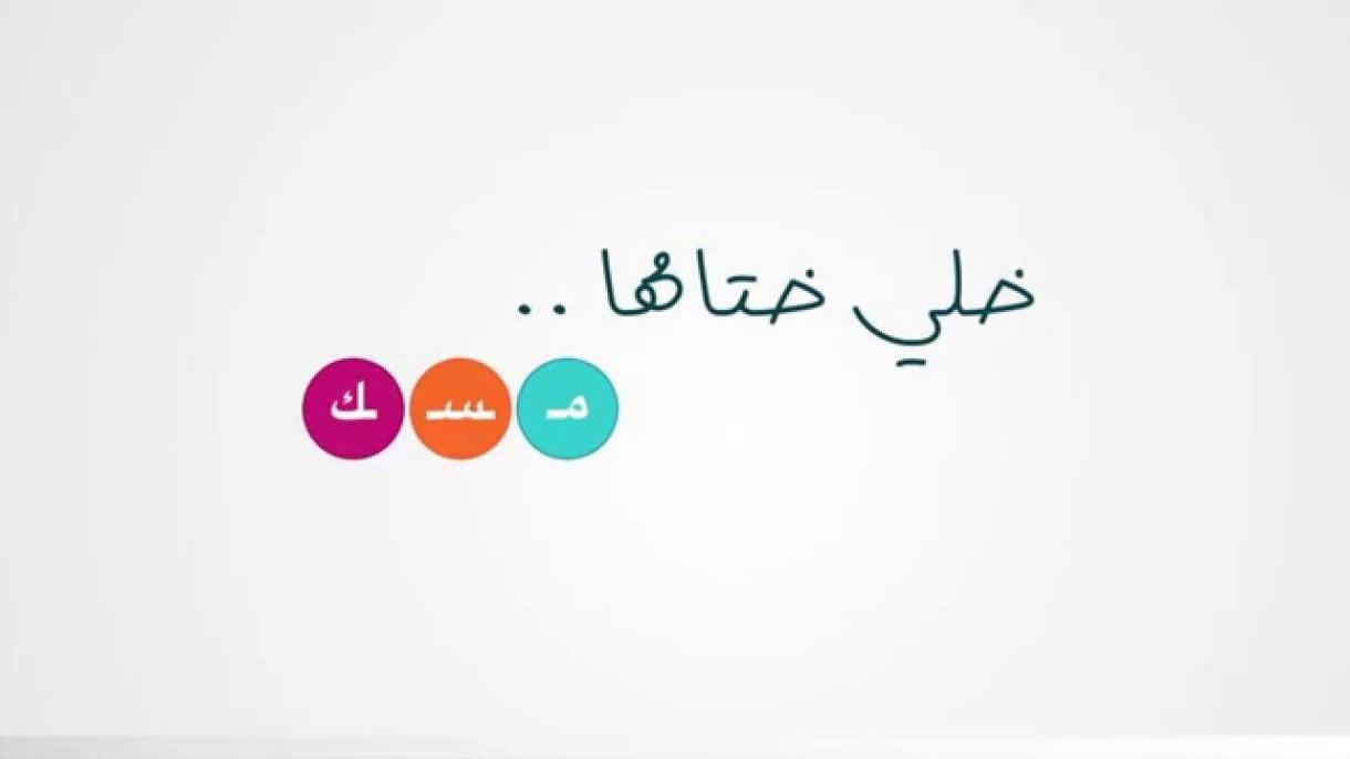 maxresdefault 3 - تطبيق مسك للتدرب والإستعداد لاختبارات التحصيلي والقدرات بالمملكة العربية السعودية