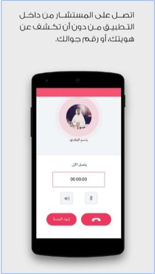 2017 12 05 01 32 26 Labayh –لبيه مستشارك الخاص Android Apps on Google Play - تطبيق لبيه لطلب الاستشارة من المختصين، حيث يربط المستشارين بطالبي الاستشارة
