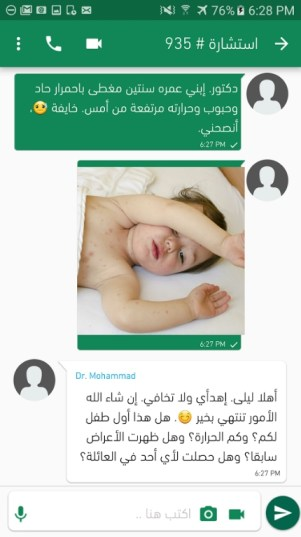 2017 12 16 01 44 28 XRPZZnJ3VtIGIxleo 2mDP0biY shjHOPxe07mAWZyLKRIHz reT2QA2jOXqfjPeBWHQh900 rw 50 - تطبيق صحة للتواصل مع أطباء مختصين وبإشراف من وزارة الصحة السعودية