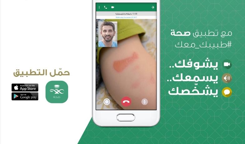 2017 12 16 01 46 28 DRBhzGmX0AIySK8.jpg 1200×1170 - تطبيق صحة للتواصل مع أطباء مختصين وبإشراف من وزارة الصحة السعودية