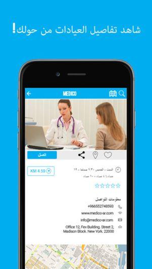 392x696bb 1 2 - تطبيق Medico لمعرفة العيادات القريبة منك وتقييم كل عيادة وعرض المميزات