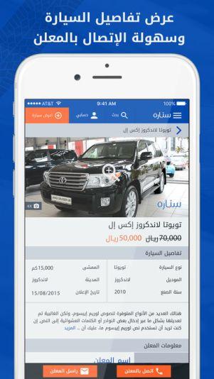 392x696bb 1 5 - تطبيق سيارة يساعدك على البحث والمقارنة بين السيارات ومعرفة الأفضل لشراءها