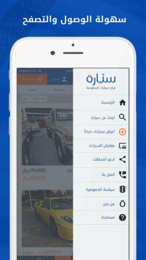 392x696bb 2 5 - تطبيق سيارة يساعدك على البحث والمقارنة بين السيارات ومعرفة الأفضل لشراءها