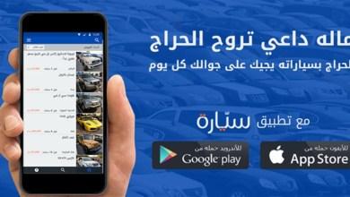 تطبيق سيارة