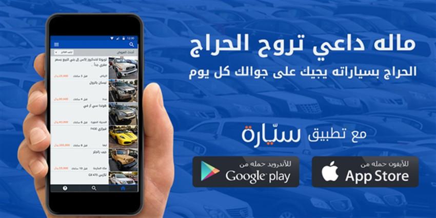 TADBE2 SYARH 850 x 425 - تطبيق سيارة يساعدك على البحث والمقارنة بين السيارات ومعرفة الأفضل لشراءها