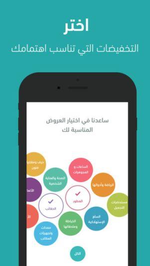 1 - تطبيق تخفيضات لمعرفة أهم التخفيضات والخصومات بجميع متاجر وأسواق المملكة