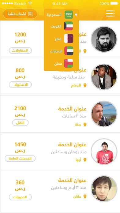 2 1 - تطبيق Zaboon | زبون هو منصة تمكنك من شراء أي منتج أو طلب أي خدمة تريدها