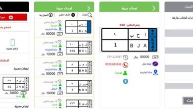 صورة تطبيق رقمي لبيع وشراء أرقام الجوالات ولوحات السيارات المميزة داخل المملكة