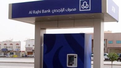 ATM KSA - كيفية تسديد المخالفات المرورية عبر الصراف الآلي لأي بنك في المملكة