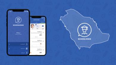 KSA 01 - تطبيق SchoolVoice سيطلق أخيراً في السعودية يوم 23 أبريل القادم