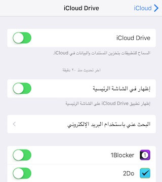 4 - تعرف على كيفية تخزين الصور والبيانات وغير ذلك باستخدام خدمة التخزين السحابي iCloud