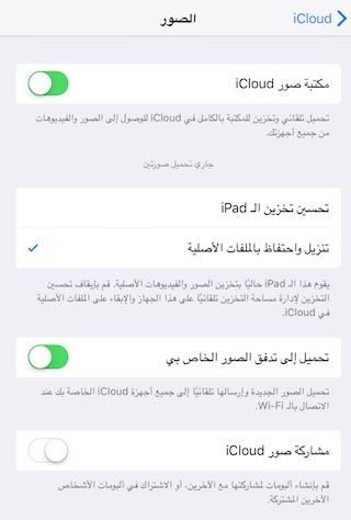 5 - تعرف على كيفية تخزين الصور والبيانات وغير ذلك باستخدام خدمة التخزين السحابي iCloud