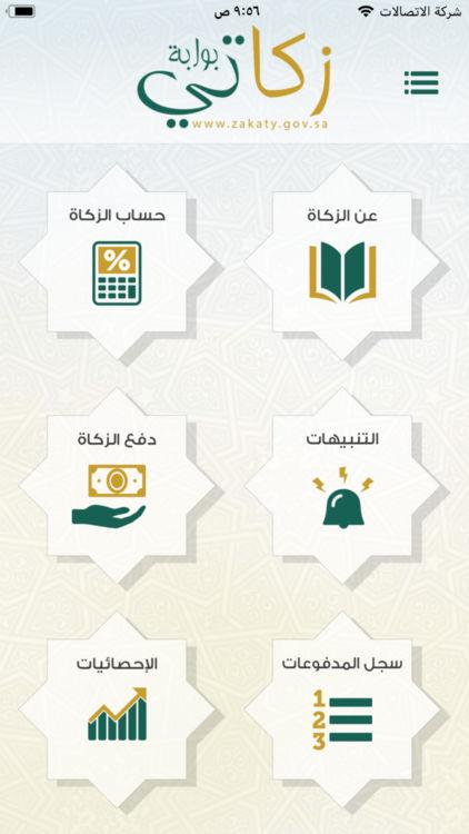 2 - تعرف على أبرز التطبيقات الحكومية الذكية التي أطلقتها الجهات الحكومية بالمملكة العربية السعودية