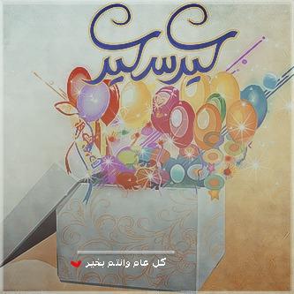 "WhatsApp Image 2018 06 13 at 8.42.04 PM 1 - مجموعة من أفضل تصاميم ورسائل العيد ""1"""