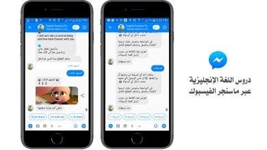 Press Photo - فيسبوك تطلق بوت دردشة لتعلم الإنجليزية بطريقة تفاعلية
