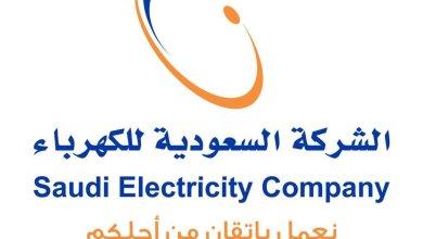 الشركة السعودية - أسهل طريقة لإلغاء الاشتراك في برنامج تيسير الخاص بالشركة السعودية للكهرباء